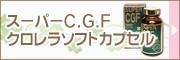 スーパーCGF クロレラソフトカプセル