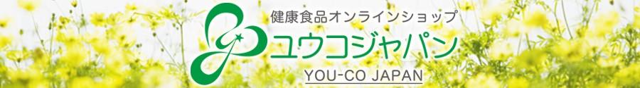 健康食品とサプリメントのオンラインショップ「ユウコジャパン」
