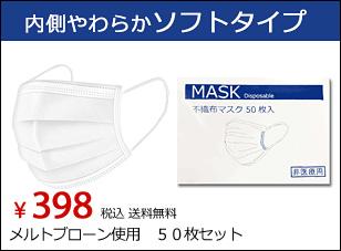 マスク50