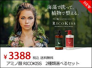 RICOKISS