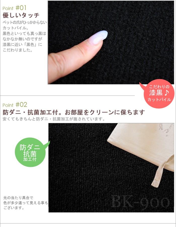 黒色(ブラック)カーペット bk900(Y)(ホットカーペット対応) 6畳 六畳 6帖 約261×352cm