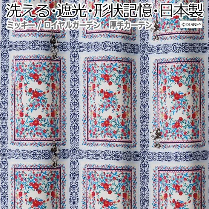ディズニーデザインカーテン
