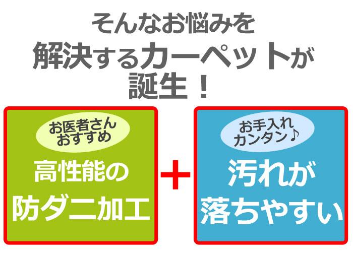 お医者さんがすすめる防ダニカーペット CC2430(A)はっ水カーペット 日本製