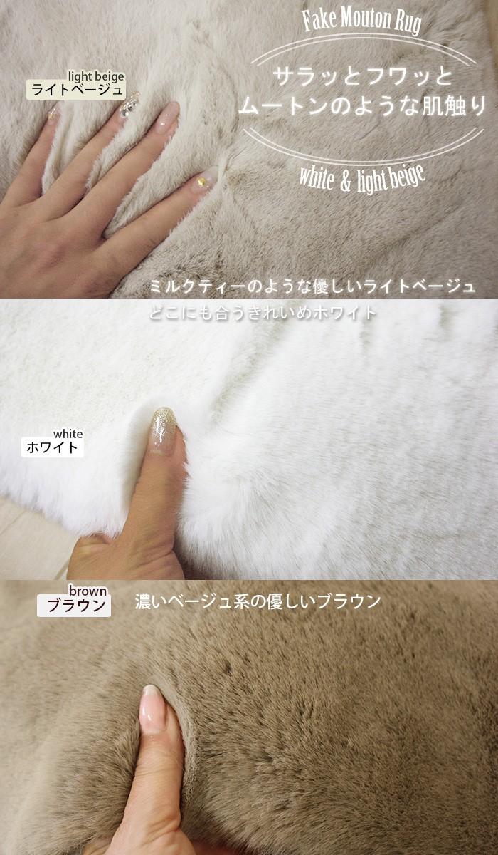ふわふわラグ 手洗い可能  おしゃれラグ フェイクムートン(Y)