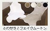 インテリアショップゆうあい:ふわふわフェイクムー-トン