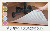 インテリアショップゆうあい:ズレない!デスクマット