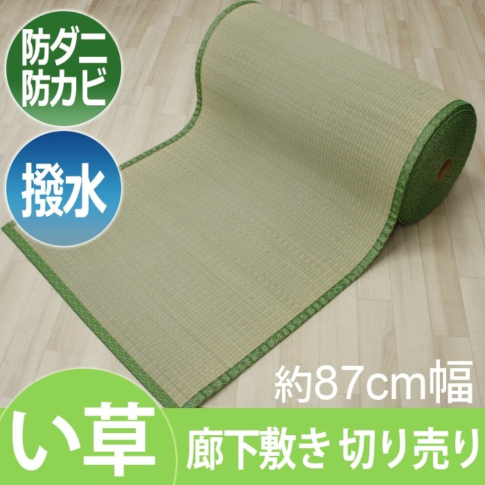 オーダー廊下敷きカーペット い草 みちのく (双目) 抗菌 防カビ 防ダニ機能付 切り売り