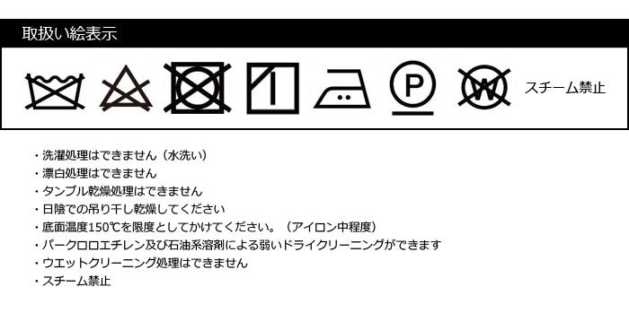 取り扱い絵表示(アイロン中程度-3)