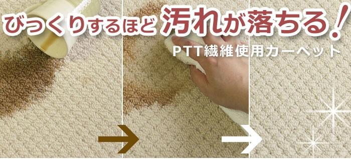 優れた防汚性能を持つPTT繊維使用のカーペットです。