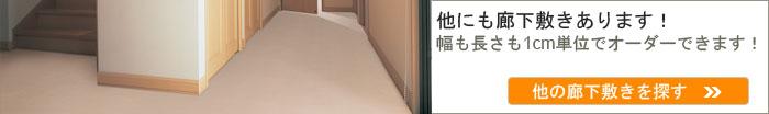 他の廊下敷きを探す
