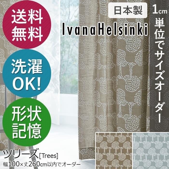 【送料無料】【デザインカーテン】洗える! 厚地カーテン イヴァナヘルシンキ サイズオーダー ツリーズ(trees)