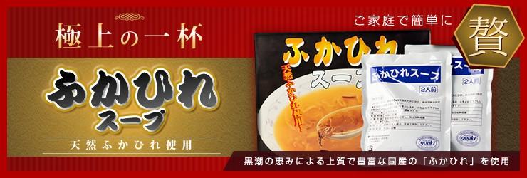 本州最南端 ユウキ株式会社 ふかひれスープ