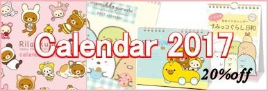 サンエックスカレンダー2017