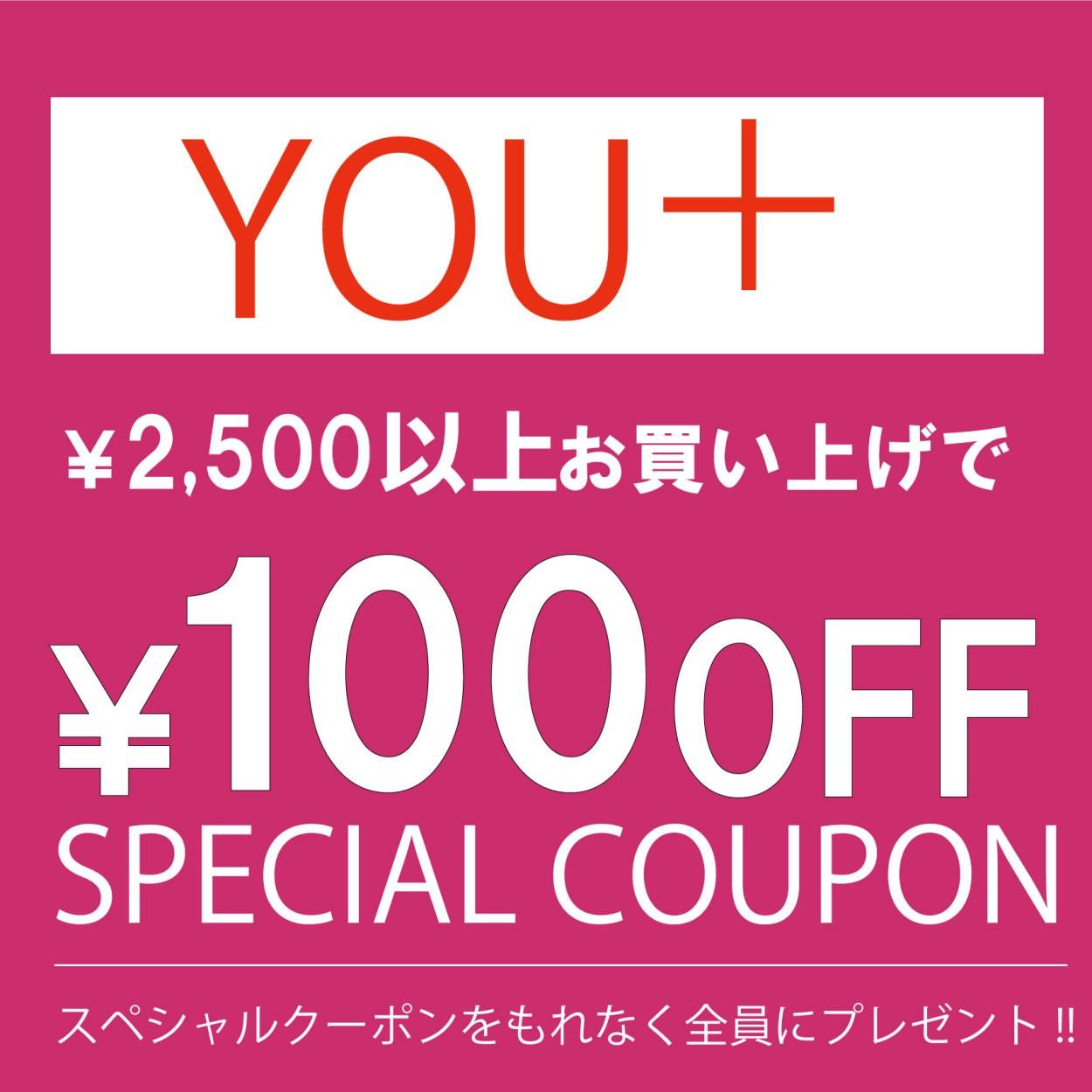 【YOU+】全商品 100円OFF クーポン
