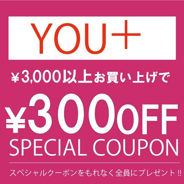 【YOU+】全商品 300円OFF クーポン