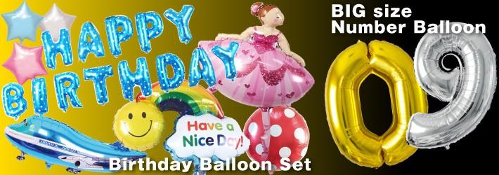 バルーン 風船 アルミ 誕生日 数字 大きい パーティ 思い出