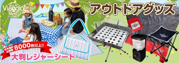 アウトドア レジャーシート アルミテーブル ミニテーブル コンロ BBQ ランタン 懐中電灯 テント