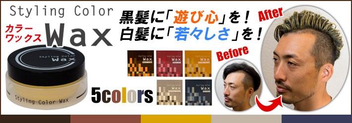 メンズ スタイリング カラーワックス ビナ薬粧 VINA Styling Color Wax
