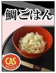 通販限定【CAS凍結】鯛ごはん/鯛