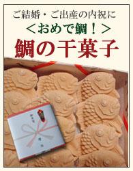 鯛の干菓子 【御結婚/御出産の内