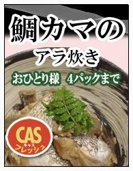 鯛カマのアラ炊き【CAS凍結】