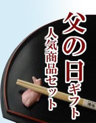 【人気商品セット】父の日に/ご