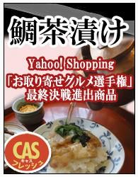 鯛茶漬け<まったり胡麻ダレ>CA