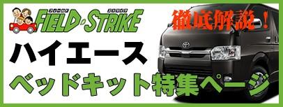 【徹底解説!2019年度版】ハイエース 200系( 1型- 5型 ) ベッドキット特集★仕
