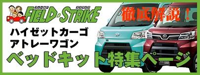 【徹底解説!】Field Strikeベッドキット特集★ハイゼットカーゴ ハイゼットカ