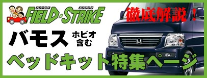 【徹底解説!】Field Strikeベッドキット特集★バモス HM1/2 バモスホビオ HM3