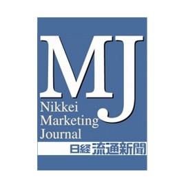 日経経済新聞社「日経MJ」
