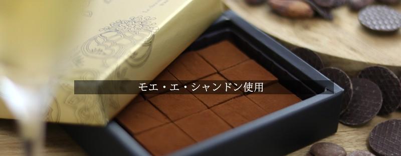ショップ一番人気 優雅でうっとりする生チョコレート
