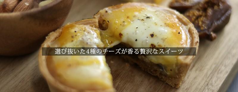 トースターで4分 とろり4種の焼きチーズタルト