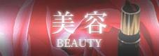 美容_BEAUTY