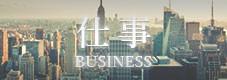 仕事_BUSINESS