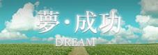 夢・成功_DREAM