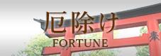厄除け_FORTUNE