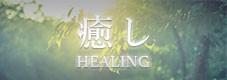 癒し_HEALING