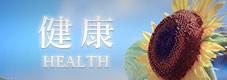 健康_HEALTH