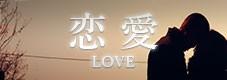 恋愛_LOVE