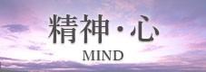 精神・心_MIND