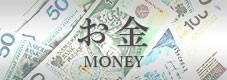 お金_MONEY
