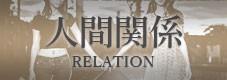 人間関係_RELATION