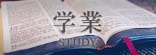 学業_STUDY