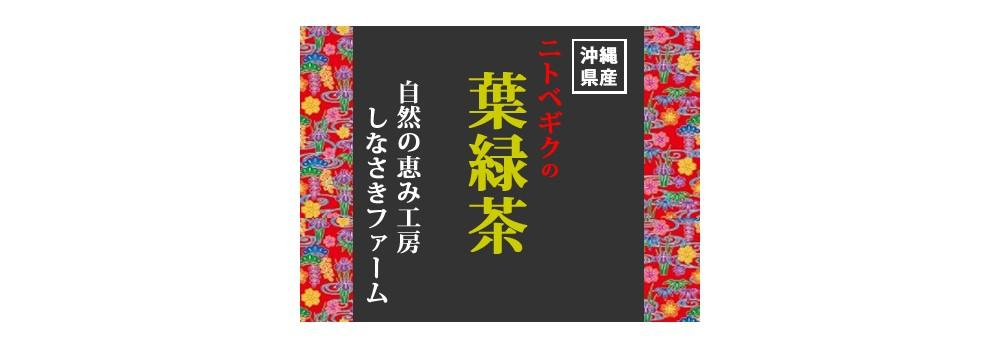 葉緑茶パッケージ
