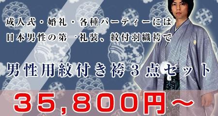 紋付き袴セット