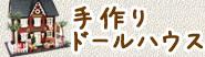 童友社 レオナルド・ダ・ヴィンチ シリーズ