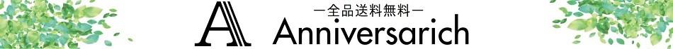 Anniversarich(アニバーサリッチ)