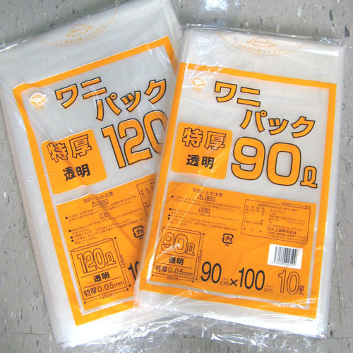 特圧透明ゴミ袋ワニパック