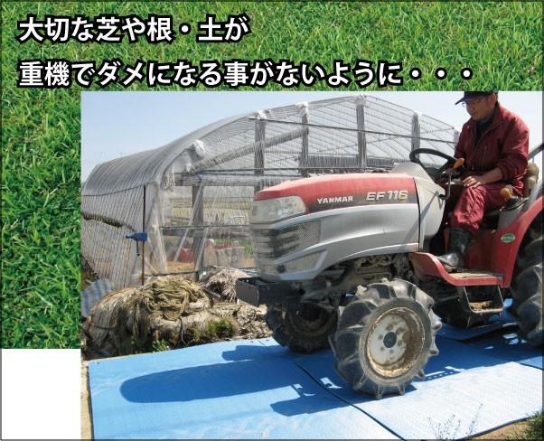 農業・園芸資材。重機から大切な芝や根・土を護ります